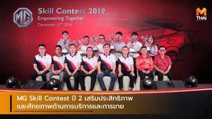 MG Skill Contest ปี 2 เสริมประสิทธิภาพและศักยภาพด้านการบริการและการขาย