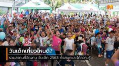 รวมสถานที่จัดงาน วันเด็ก 2563 พาเด็ก ๆ เที่ยวไหนกันดี?