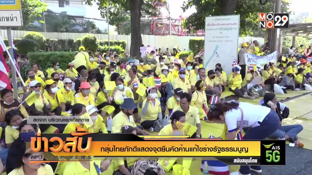 กลุ่มไทยภักดีแสดงจุดยืนคัดค้านแก้ไขร่างรัฐธรรมนูญ