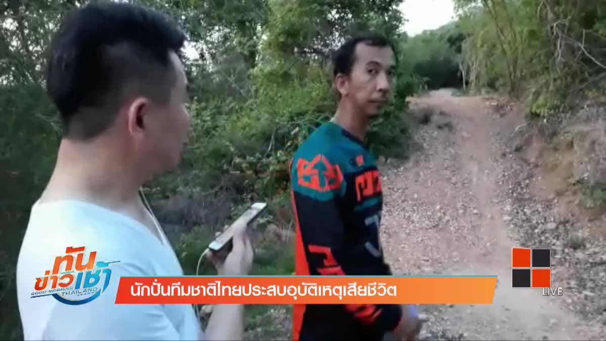นักปั่นทีมชาติไทยประสบอุบัติเหตุเสียชีวิต