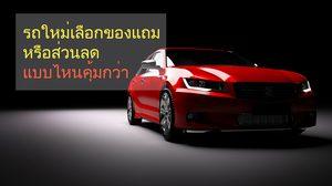 ซื้อรถใหม่ เลือกส่วนลดหรือของแถม  แบบไหนดีกว่ากัน!