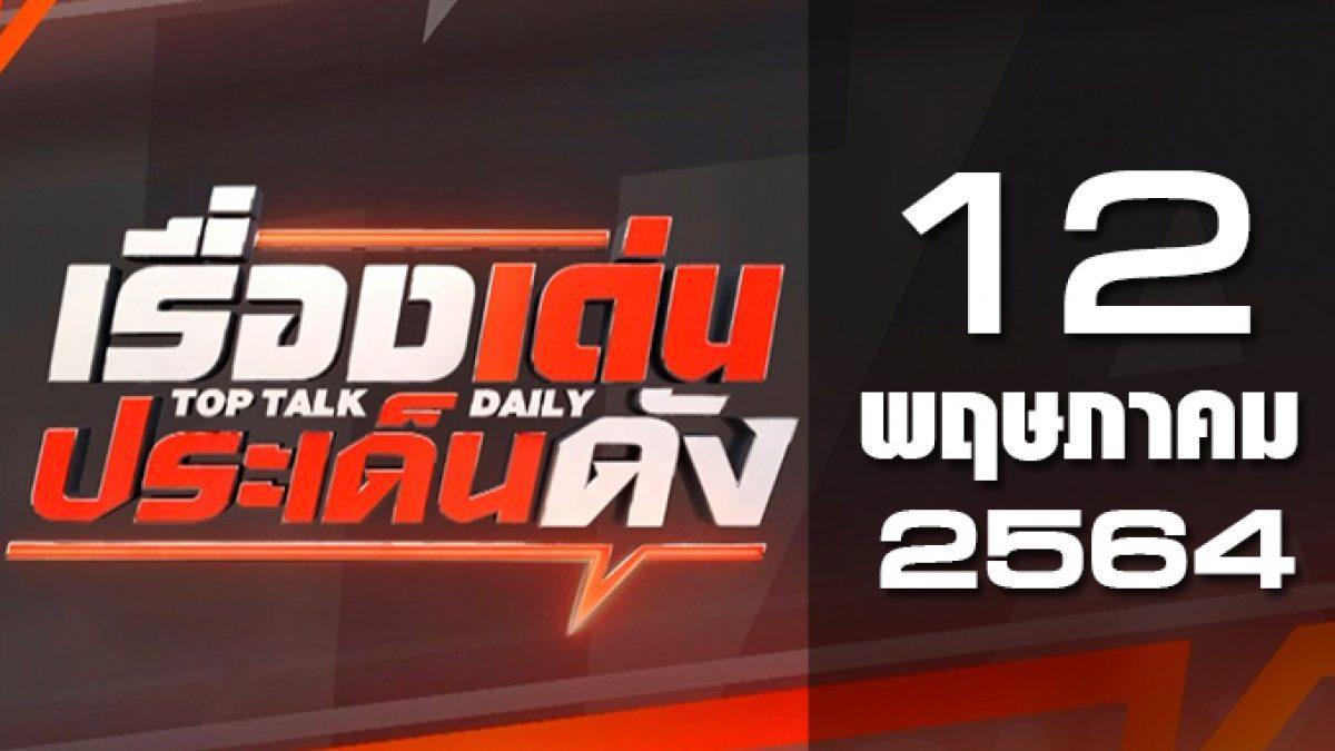 เรื่องเด่นประเด็นดัง Top Talk Daily 12-05-64