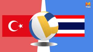 ถ่ายทอดสด ตุรกี พบ ไทย วอลเลย์บอลหญิง U20 วันที่ 9 ก.ค. 64