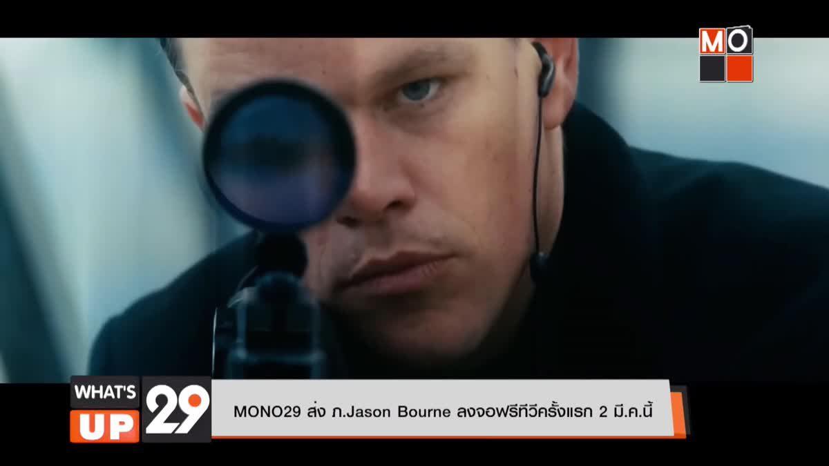 MONO29 ส่ง ภ.Jason Bourne ลงจอฟรีทีวีครั้งแรก 2 มี.ค.นี้