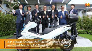 A.P. Honda นำเสนอ PCX Electric Smart Station และเดินหน้าโครงการ EV Sharing