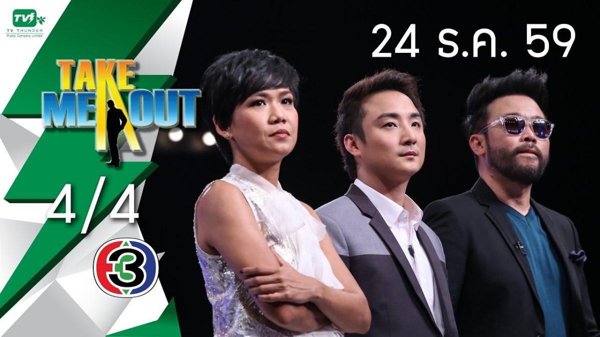 Take Me Out Thailand S10 ep.33 ติว กรณ์กวินท์ 4/4 (24 ธ.ค. 59)