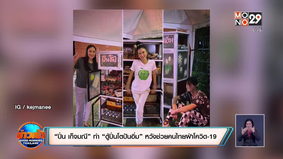"""""""ปิ่น เก็จมณี"""" ทำ """"ตู้ปิ่นโตปันอิ่ม"""" หวังช่วยคนไทยฝ่าโควิด-19"""
