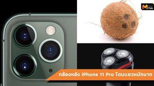 แซวหนักมาก!! กล้องหลัง iPhone 11 Pro และ iPhone 11 Pro Max
