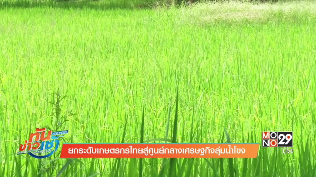 ยกระดับเกษตรกรไทยสู่ศูนย์กลางเศรษฐกิจลุ่มน้ำโขง