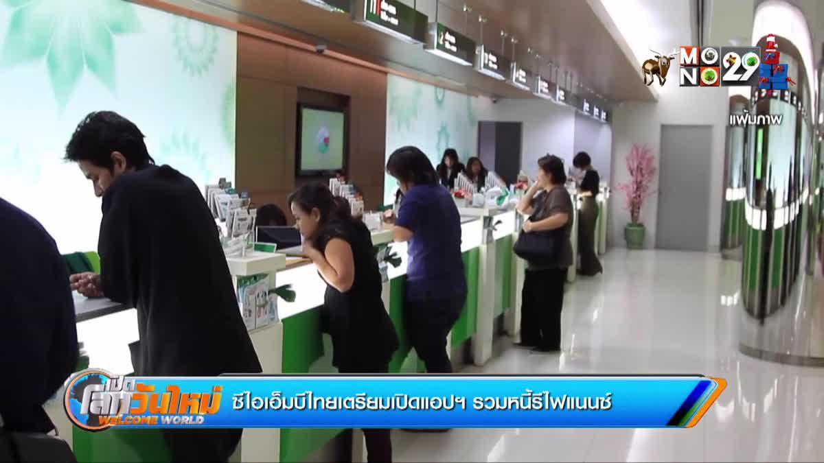 ซีไอเอ็มบีไทยเตรียมเปิดแอปฯ รวมหนี้รีไฟแนนซ์