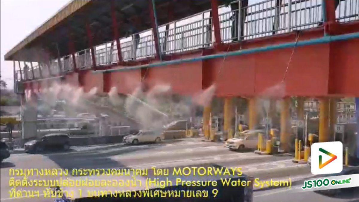 กรมทางหลวง ติดตั้งระบบปล่อยฝอยละอองน้ำถาวรช่วยลดปัญหาฝุ่นละออง เผยช่วง 18:00-24:00น. ค่า PM2.5 สูงสุด