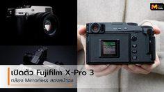 เปิดตัว Fujifilm X-Pro 3 กล้อง 2 หน้าจอ ที่จะเปลี่ยนแนวการถ่ายภาพ