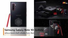 Samsung Galaxy Note 10+ Star Wars Edition เปิดให้จองล่วงหน้าแล้ว