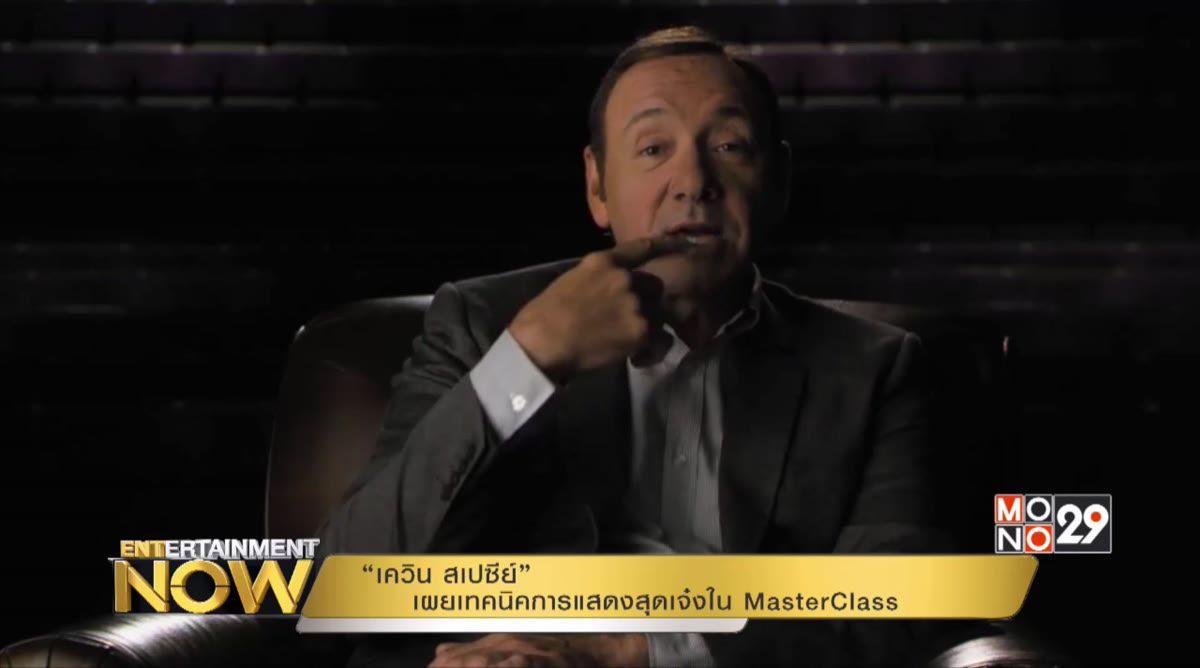 """""""เควิน สเปซีย์"""" เผยเทคนิคการแสดงสุดเจ๋งใน MasterClass"""