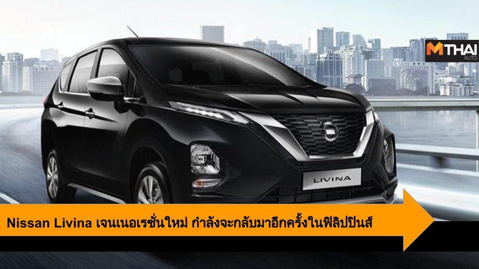 Nissan  Livina เจนเนอเรชั่นใหม่ กำลังจะกลับมาอีกครั้งในประเทศฟิลิปปินส์