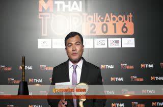 สัมภาษณ์ คุณสุวรรณ ฮีโร่ 4 ล้อ หลังได้รับรางวัลในงาน MThai TopTalk 2016