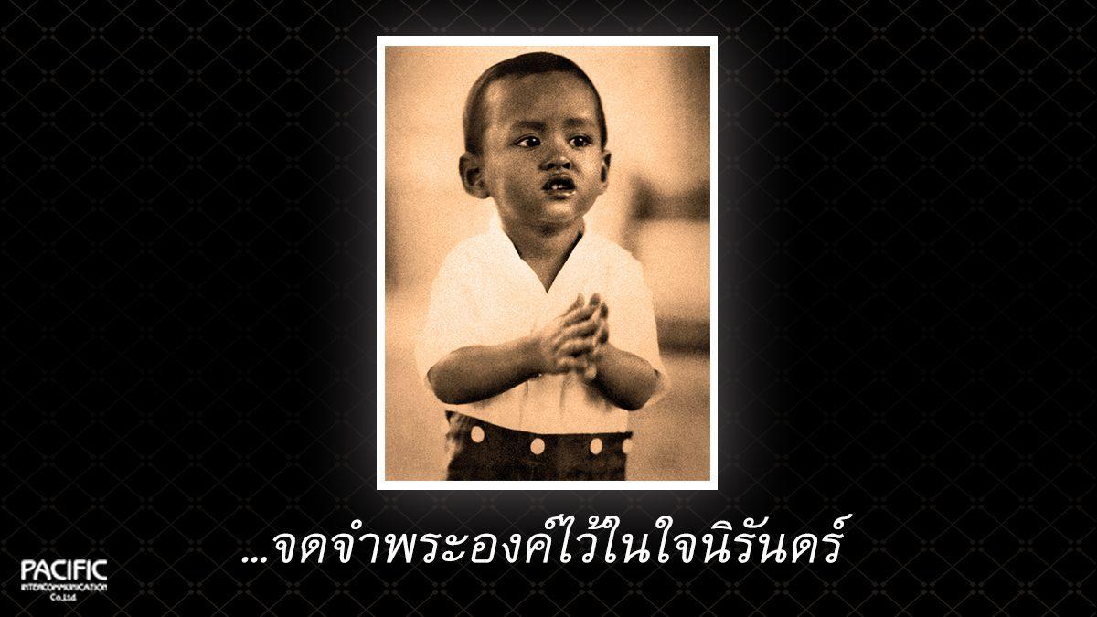 88 วัน ก่อนการกราบลา - บันทึกไทยบันทึกพระชนมชีพ