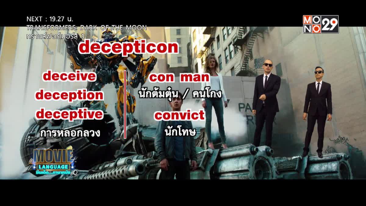 Movie Language จากภาพยนตร์เรื่อง Transformers: Dark of the Moon