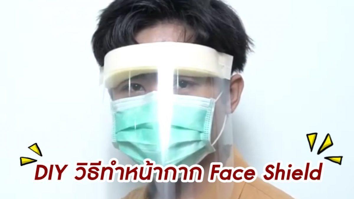 DIY วิธีทำหน้ากาก Face Shield ทำเองได้ง่ายๆ ไม่ยากอย่างที่คิด