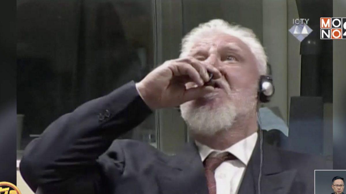 เนเธอร์แลนด์เร่งสอบเหตุดื่มยาพิษกลางศาล