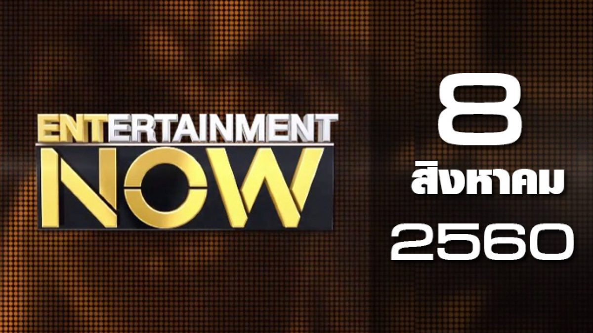 Entertainment Now 08-08-60