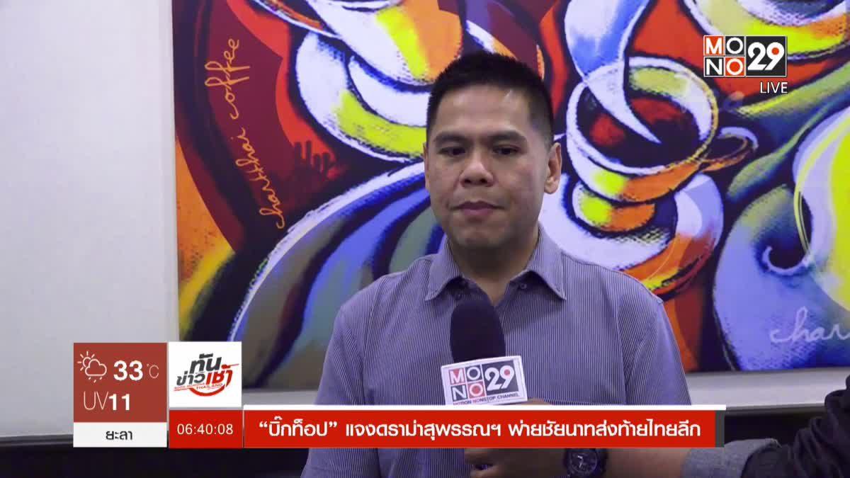 """""""บิ๊กท็อป"""" แจงดราม่าสุพรรณฯ พ่ายชัยนาทส่งท้ายไทยลีก"""