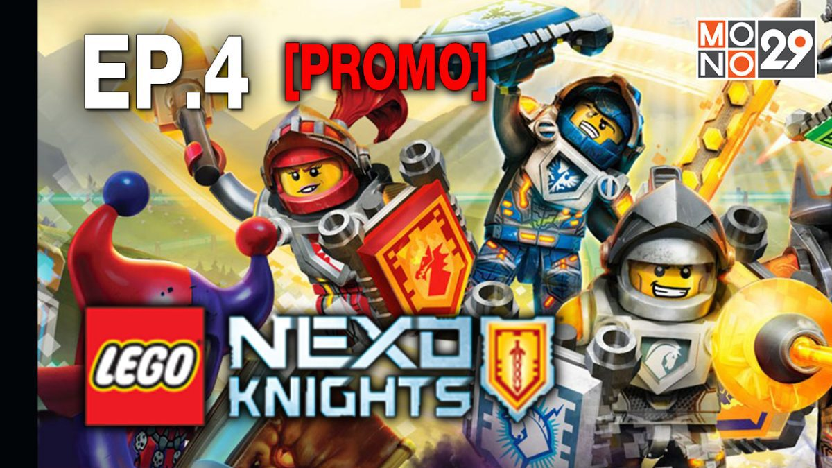Lego Nexo Knight มหัศจรรย์อัศวินเลโก้ S.2 EP.4 [PROMO]