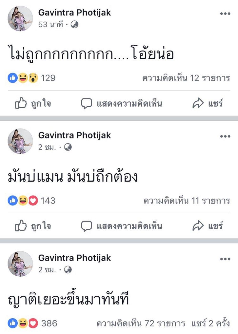 FB แก้ม