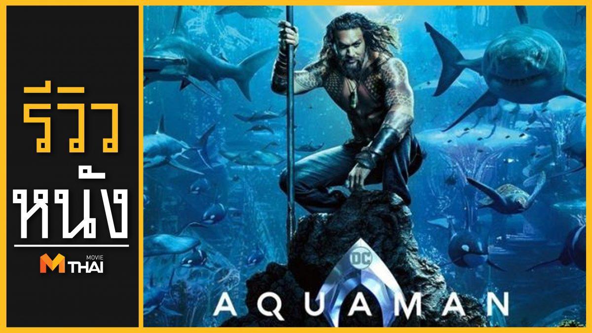 รีวิวหนัง Aquaman เจ้าสมุทร