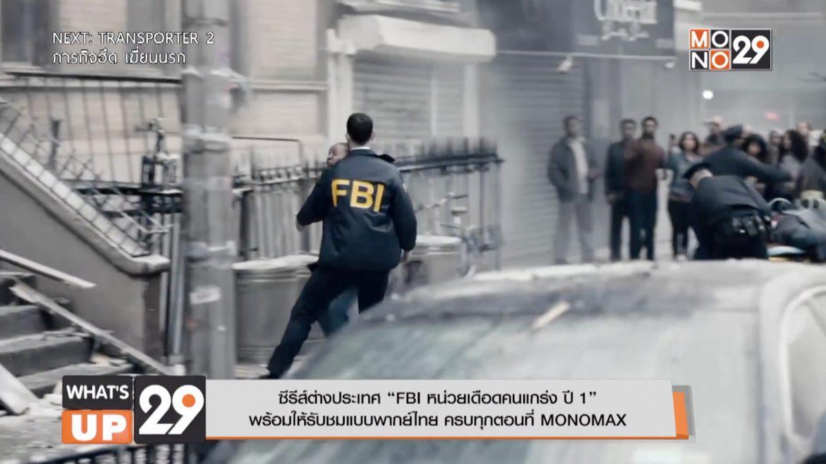 """ซีรีส์ต่างประเทศ """"FBI หน่วยเดือดคนแกร่ง ปี 1""""  พร้อมให้รับชมแบบพากย์ไทย ครบทุกตอนที่ MONOMAX"""