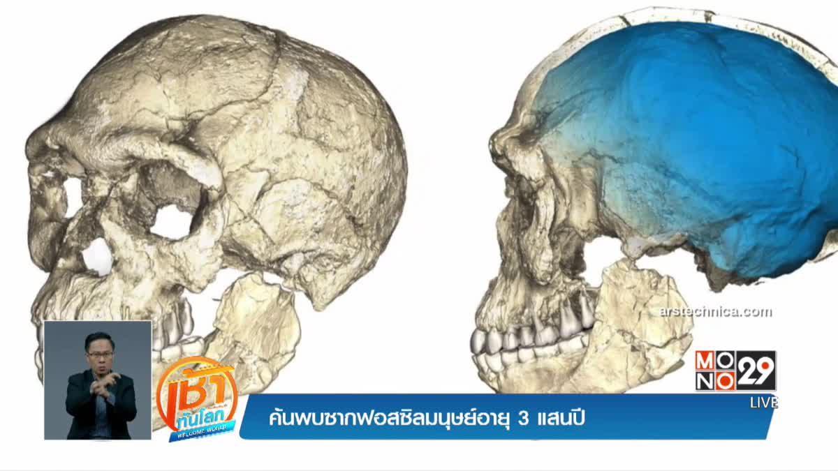 ค้นพบซากฟอสซิลมนุษย์อายุ 3 แสนปี