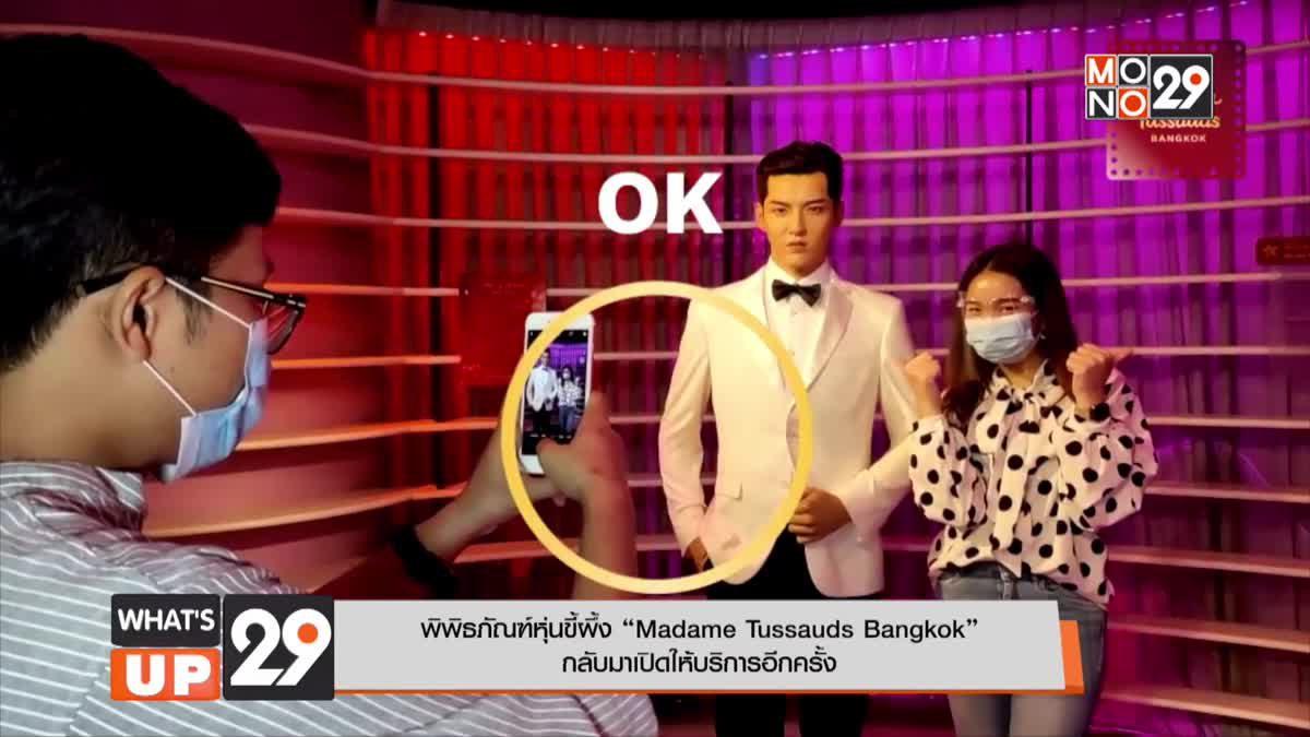 """พิพิธภัณฑ์หุ่นขี้ผึ้ง """"Madame Tussauds Bangkok"""" กลับมาเปิดให้บริการอีกครั้ง"""