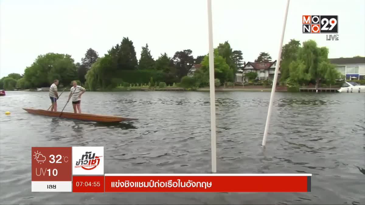 แข่งชิงแชมป์ถ่อเรือในอังกฤษ