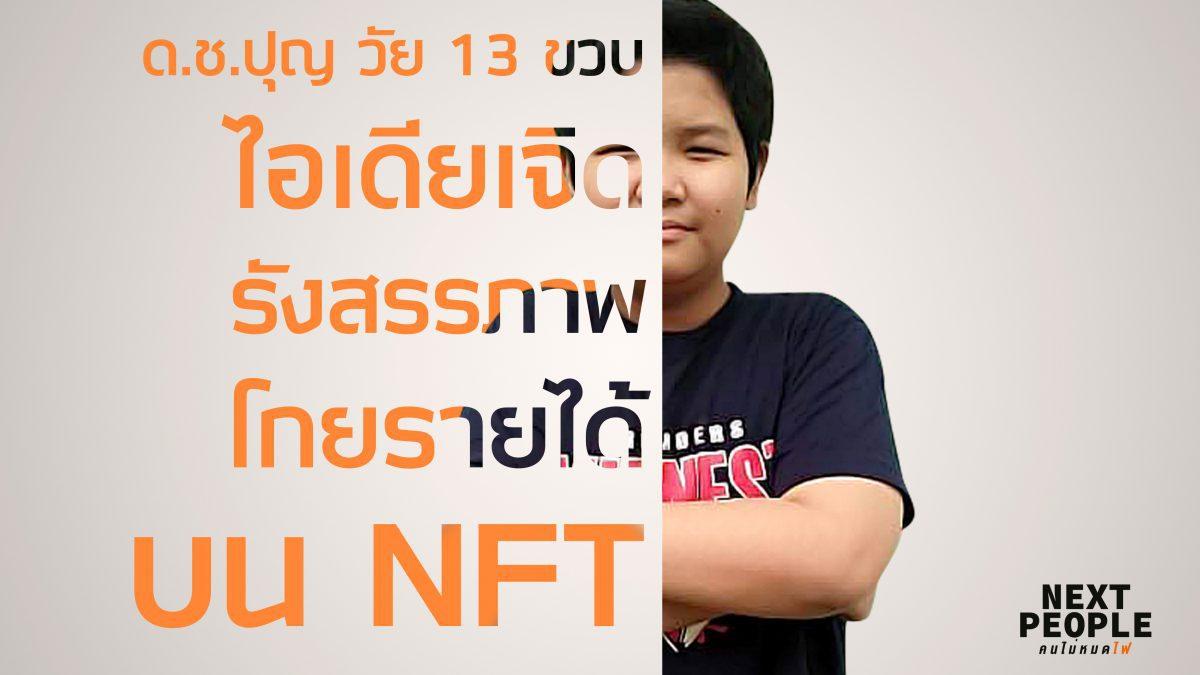 งานศิลปะไทย ยังไปได้ไกลอีก! น้องปุณ อายุ 13 ปี โกยรายได้จากการวาดรูปขาย NFT l Next People