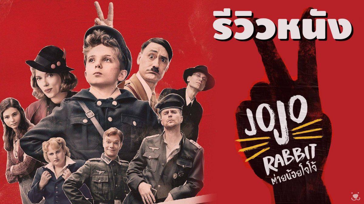 รีวิวหนัง ต่ายน้อยโจโจ้ Jojo Rabbit