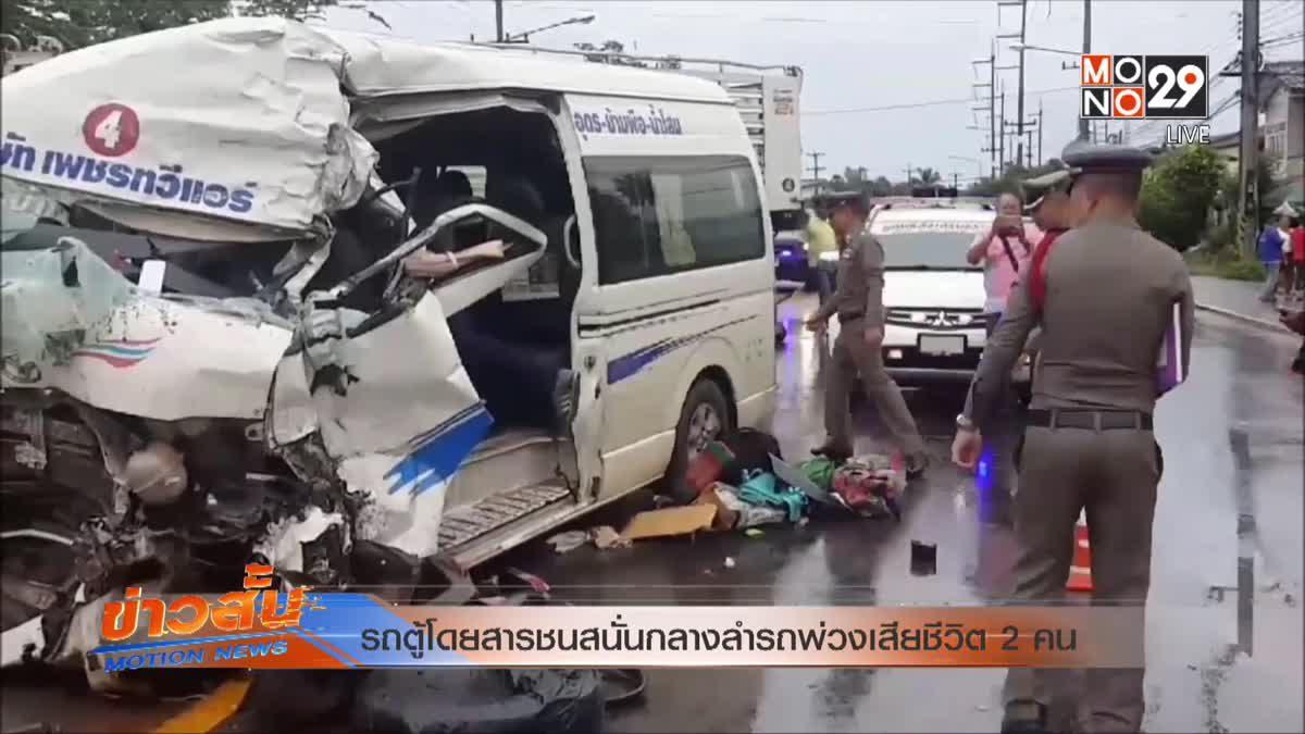 รถตู้โดยสารชนสนั่นกลางลำรถพ่วงเสียชีวิต 2 คน
