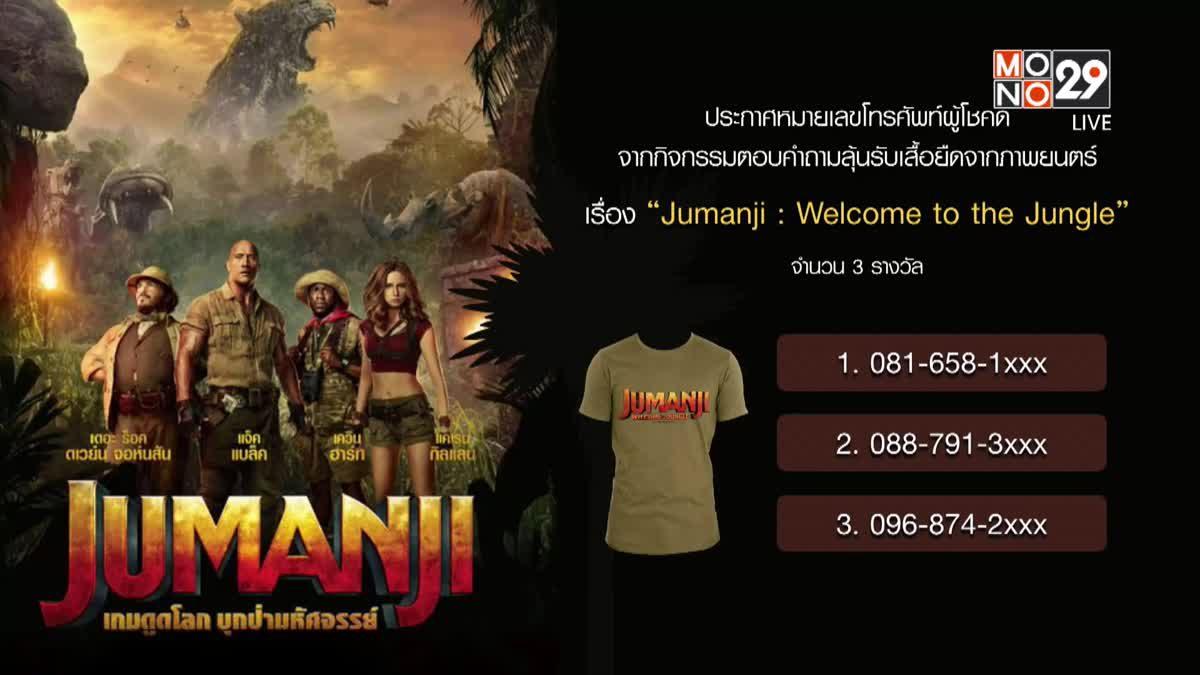 """ประกาศหมายเลขโทรศัพท์รับเสื้อยืด """"Jumanji: Welcome to the Jungle"""""""