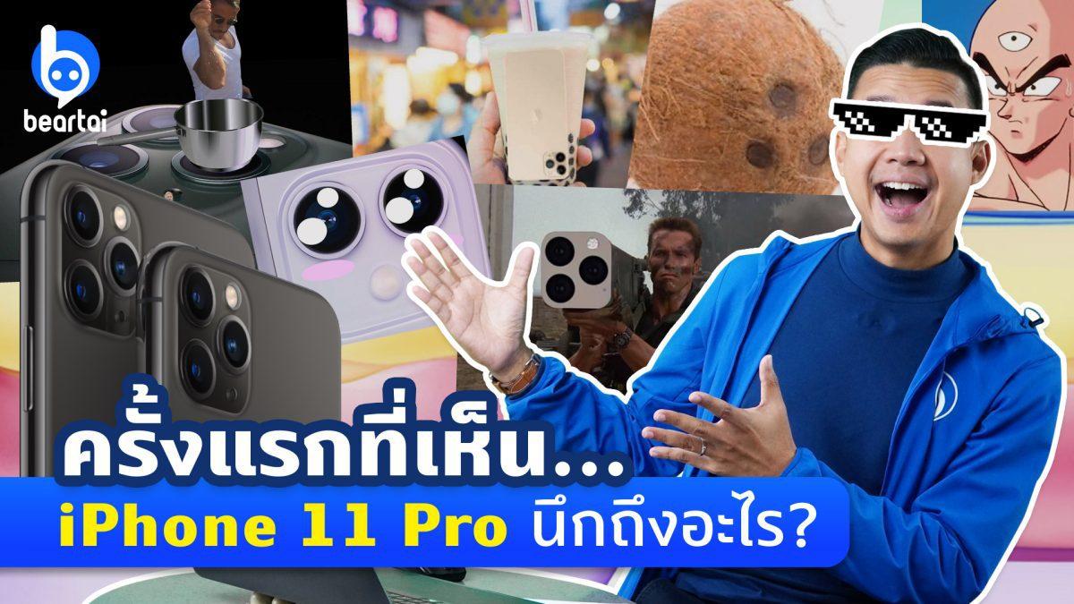 คุณคิดว่า iPhone 11 Pro เหมือนอะไร คลิปนี้มีคำตอบ!!