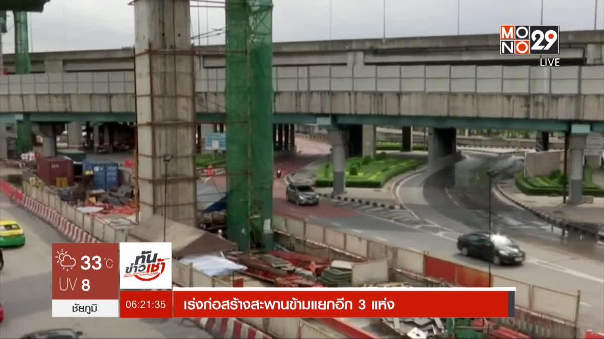 เร่งก่อสร้างสะพานข้ามแยกอีก 3 แห่ง