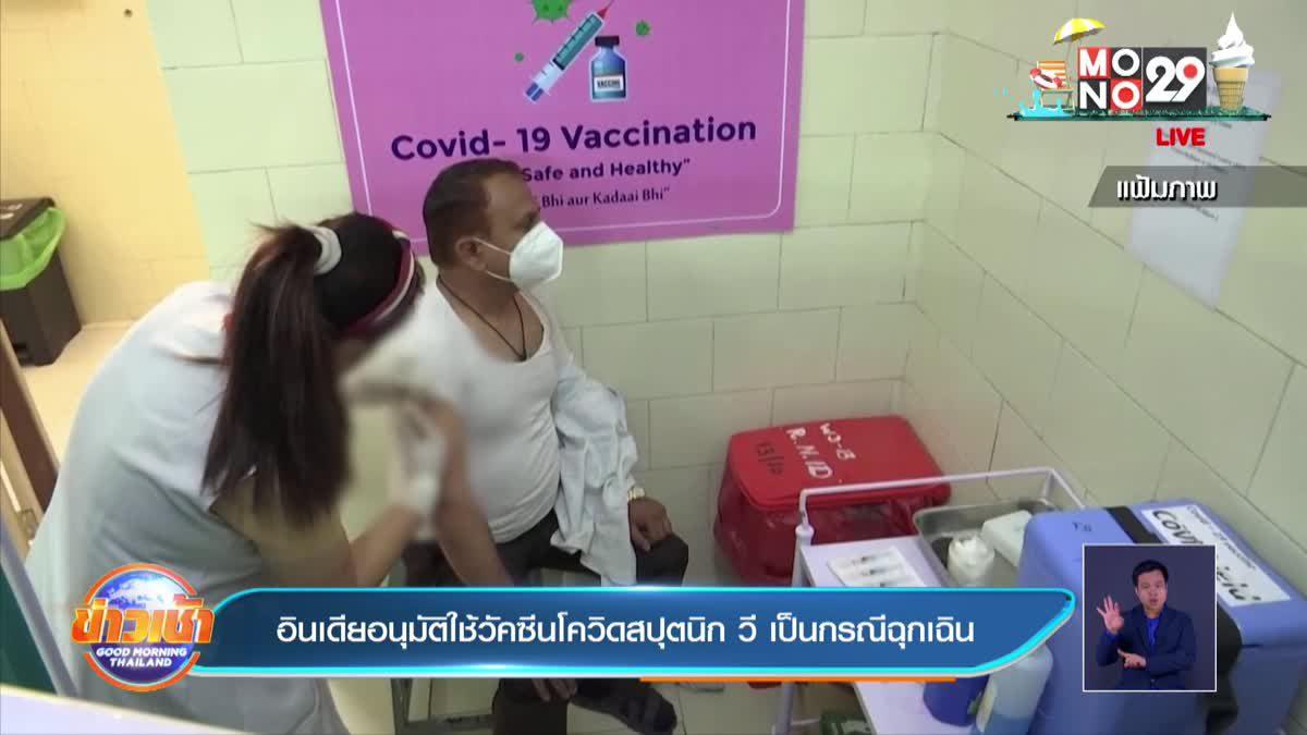 อินเดียอนุมัติใช้วัคซีนโควิดสปุตนิก วี เป็นกรณีฉุกเฉิน