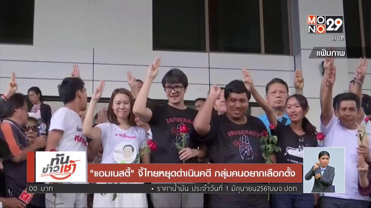 """""""แอมเนสตี้"""" จี้ไทยหยุดดำเนินคดี กลุ่มคนอยากเลือกตั้ง"""