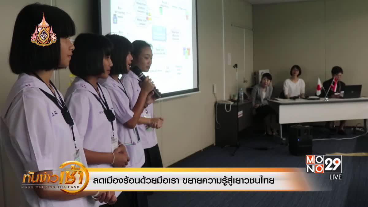 ลดเมืองร้อนด้วยมือเรา ขยายความรู้สู่เยาวชนไทย