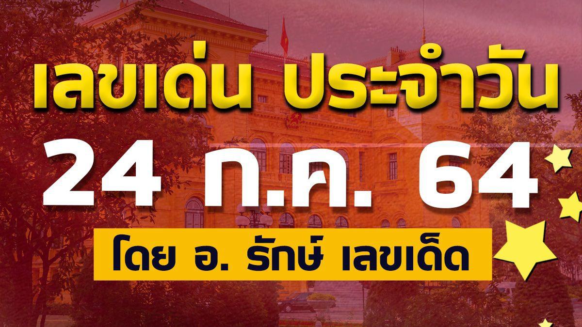 สูตรฮานอย เลขเด่นประจำวันที่ 24 ก.ค. 64 กับ อ.รักษ์ เลขเด็ด #ฮานอยวันนี้