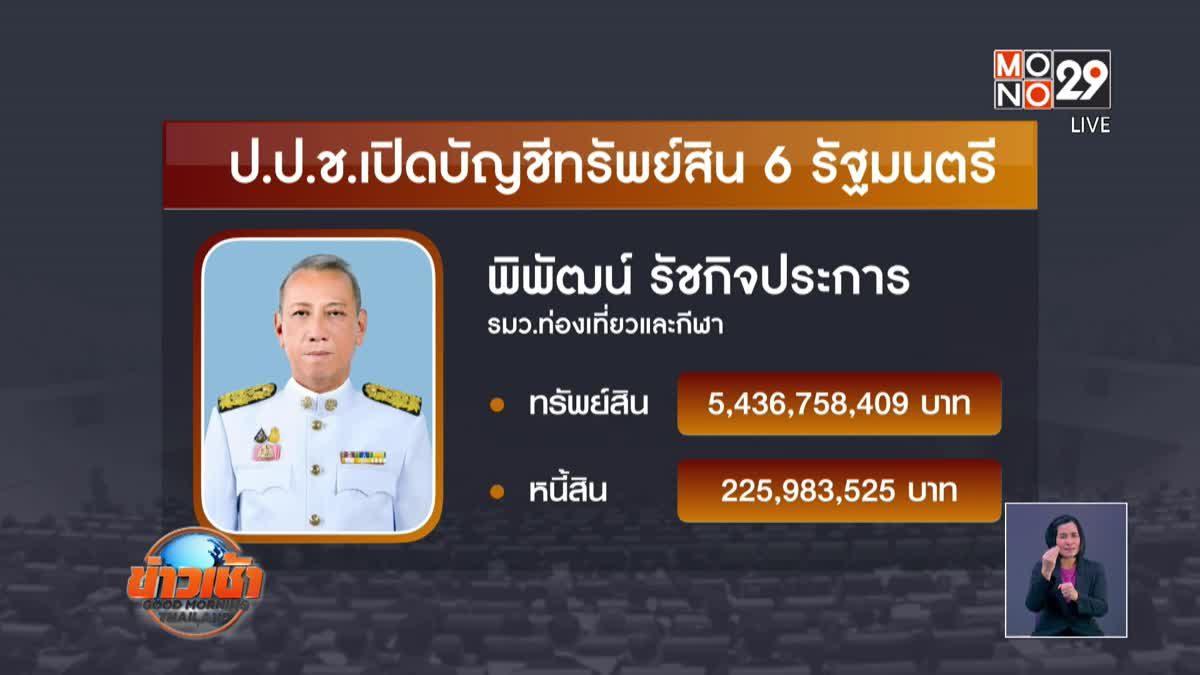 ป.ป.ช. เปิดบัญชีทรัพย์สิน 6 รัฐมนตรี