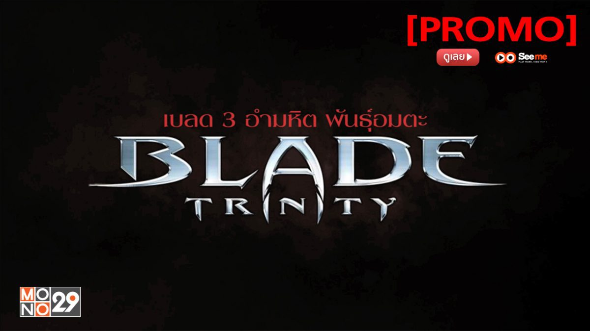 Blade: Trinity เบลด 3 อำมหิตพันธุ์อมตะ [PROMO]