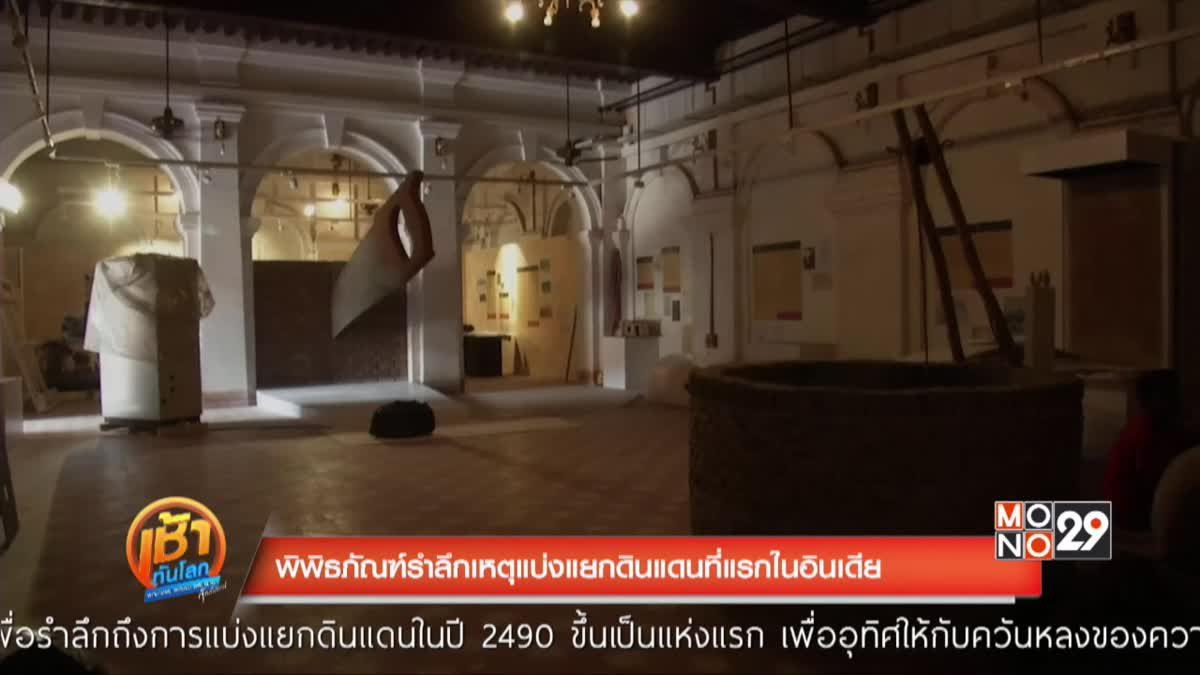พิพิธภัณฑ์รำลึกเหตุแบ่งแยกดินแดน ที่แรกในอินเดีย