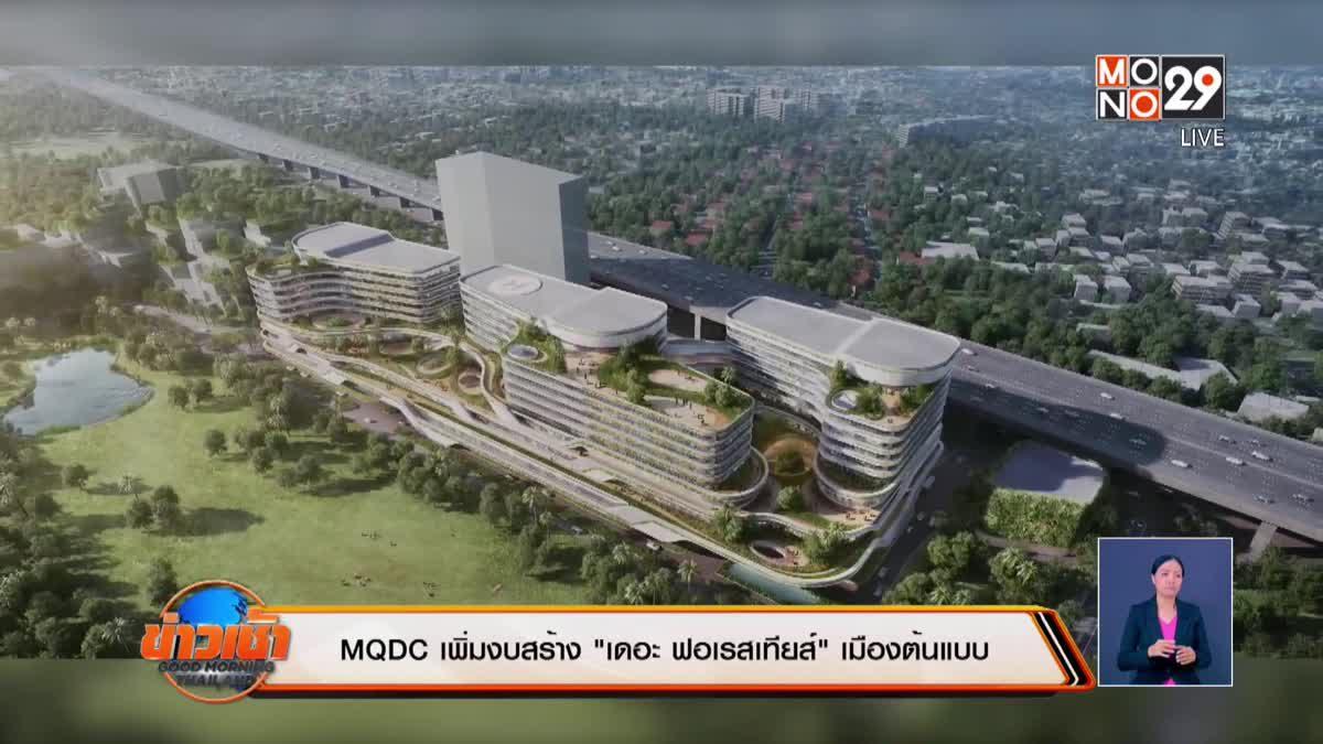 """MQDC เพิ่มงบ สร้าง """"เดอะ ฟอเรสเทียส์"""" เมืองต้นแบบ"""