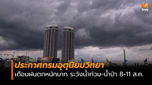 ประกาศกรมอุตุฯ ฉบับที่ 6 เตือนฝนตกหนัก 8–11 สิงหาคม นี้