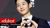 จองแฮอิน เขียนข้อความออดอ้อน ก่อนนัดพบแฟนคลับที่เมืองไทย 26 ต.ค.นี้