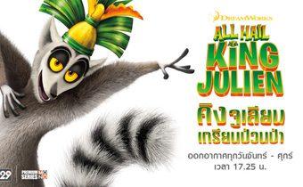 All Hail King Julien คิงจูเลี่ยน เกรียนป่วนป่า ปี 2